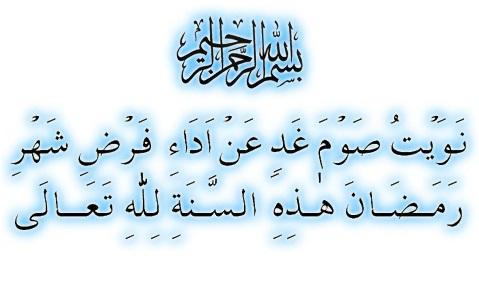 Gambar Bacaan Doa Niat Puasa Ramadhan